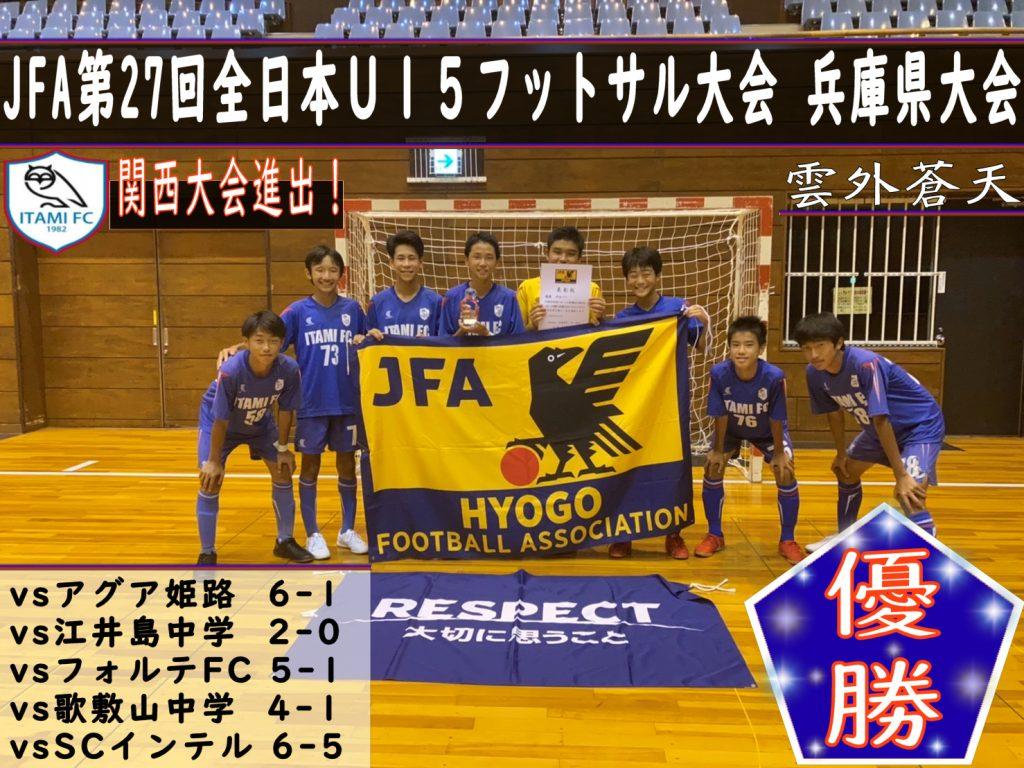 JFA第27回全日本U15フットサル大会 兵庫県大会 優勝