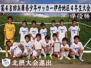 第48回兵庫県少年サッカー伊丹地区4年生大会 準優勝